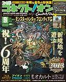 月刊ファミ通コネクト!オン 2013年9月号