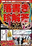 落書き&珍解答ベストセレクション (晋遊舎ムック)