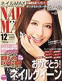 NAIL MAX (ネイル マックス) 2014年 12月号