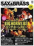サックス&ブラス・マガジン volume24 (CD付) (リットーミュージック・ムック)