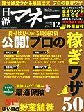 日経マネー 2012年 12月号 [雑誌]