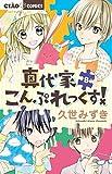 真代家こんぷれっくす! 8 (フラワーコミックス)