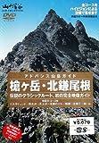 アドバンス山岳ガイド 槍ヶ岳・北鎌尾根 [DVD]