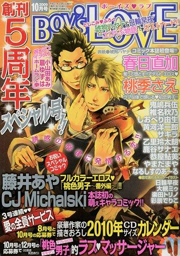 Boy's LOVE (ボーイズラブ) 2009年 10月号 [雑誌]
