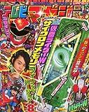 テレビマガジン 2010年 08月号 [雑誌]