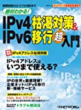 絶対わかる!IPv4枯渇対策&IPv6移行超入門