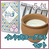 素焼きヨーグルトメーカー & ダヒ・ヨーグルト種菌 5包 インド式ヨーグルトセット(水牛ミルクパウダー1袋プレゼント中)