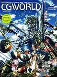 CG WORLD (シージー ワールド) 2009年 03月号 [雑誌]