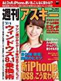 週刊アスキー 2014年 7/1号 [雑誌]