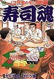 寿司魂 1 (ニチブンコミックス)