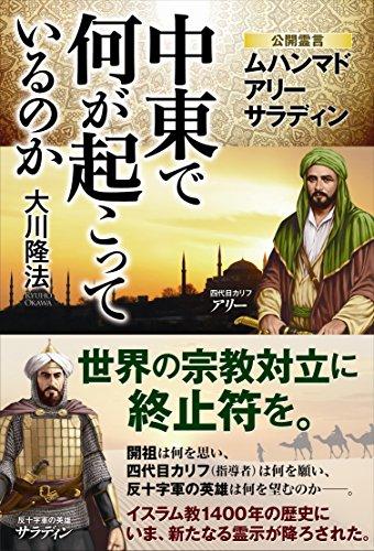 中東で何が起こっているのか 公開霊言 ムハンマド/アリー/サラディン 公開霊言シリーズ