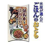 【米屋が選んだご飯のおとも】 但馬牛と淡路玉ねぎのそぼろ煮 150g 5点購入で1点サービス 合計6点でお届け