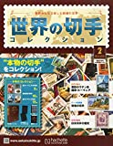 世界の切手コレクション 2014年 10/1号 [分冊百科]