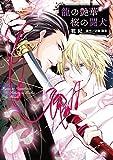 龍の艶華 桜の闘犬: キュンコミックスBLセレクション (Kyun Comics BL Selection)