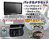 7インチモニター+バックカメラセット PRO 12V/24V兼用 バックLEDカメラセット+一体型 20Mケーブル 乗用車、トラック、バス、重機等対応  DVM-C-OMT70SET-PRO