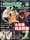 月刊空手道&フルコンタクト 2015年 11 月号 [雑誌]