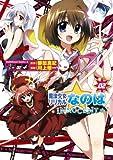 魔法少女リリカルなのはINNOCENT(2) (角川コミックス・エース)