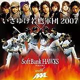 �����䂯���R�c 2007��SoftBank HAWKS FUKUOKA feat.AAA