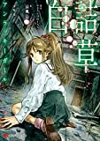 白詰草 アンラッキーガール (講談社ラノベ文庫)