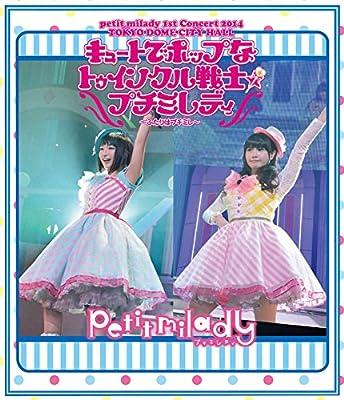 1st Live Blu-ray キュートでポップなトゥインクル戦士☆プチミレディ