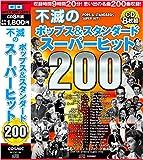 不滅の ポップス スタンダード スーパーヒット 200 200曲収録 BCD-018