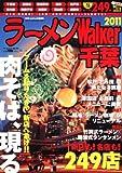 ラーメンウォーカームック  ラーメンウォーカー千葉 2011  61803‐07 (ウォーカームック 205)