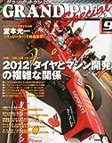 GRAND PRIX Special (グランプリ トクシュウ) 2012年 09月号 [雑誌]