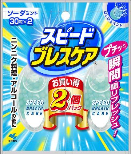 スピードブレスケア ソーダミント 30粒×2個