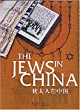 The Jews in China (Updated Edition) (English and Chinese Edition)