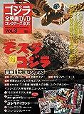 ゴジラ全映画DVDコレクターズBOX(3) 2016年 8/23 号 ランキングお取り寄せ