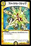 デュエルマスターズ ファイナル・ストップ(レア)/革命ファイナル 世界は0だ!!ブラックアウト!!(DMR22)/ シングルカード