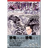 恐竜発見記―霧の彼方に (少年マガジンコミックスDX)