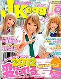 JK egg VOL.2 (グライドメディアムック82)