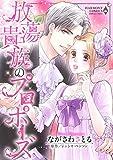 放蕩貴族のプロポーズ: エメラルドコミックス/ハーモニィコミックス (エメラルドコミックス ハーモニィコミックス)