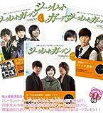 『シークレット・ガーデン』のフィルムコミック日本語版『3巻SET』限定非売品クリアファイル2枚付きさらに韓国語の台詞カードプレゼント!