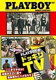 Playboy のドッキリTV / ここまでやるか!金髪のエロい罠 金髪美女にハメられて [DVD]