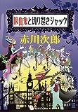 吸血鬼と切り裂きジャック (集英社文庫)