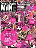 MdN (エムディーエヌ) 2010年 11月号 [雑誌]