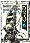 狼の口 ヴォルフスムント 2巻 (ビームコミックス)