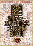 溜池ゴロー五周年記念 大総集編 8時間 上巻 溜池ゴロー [DVD]