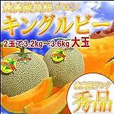 北海道キングルビーメロン びふかメロン/大玉2玉で3.2~3.6/最高ランクの秀品