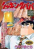 クッキングパパ ウナギのかば焼き (講談社プラチナコミックス)