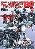 Mr.Bike BG 2016年 (ミスター・バイク バイヤーズガイド) 3月号 [雑誌]