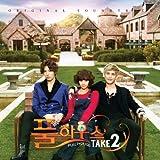 フルハウス TAKE2 韓国ドラマOST (SBSプラス) (韓国盤)