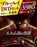 エルム街の悪夢 Blu-ray & DVDセット (初回限定生産)