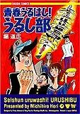 青春うるはし!うるし部 (URUSHI COMICS)