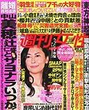 週刊女性 2014年 4/15号 [雑誌]