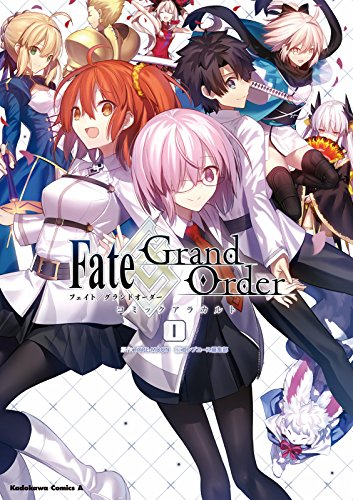 Fate/Grand Order コミックアラカルト I<Fate/Grand Order コミックアラカルト> (角川コミックス・エース)