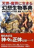 天界・魔界に生きる幻想生物事典  / 世界の神話研究会 のシリーズ情報を見る