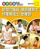 職場体験完全ガイド 22 訪問介護員・言語聴覚士・作業療法士・助産師